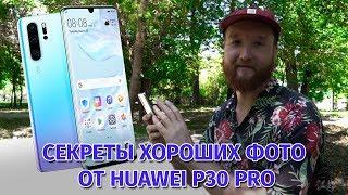 Секрет успешных фотографий из отпуска. Лайфхаки от Виктора Магдеева и Huawei P30 Pro