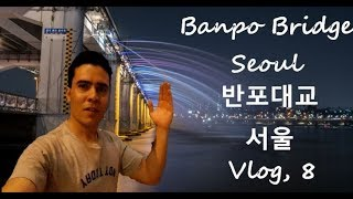 Banpo bridge Seoul SKorea 반포대교…