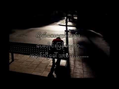 အခ်စ္လို႔ေခၚသလား - ထူးအယ္လင္း: