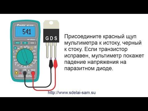 Как проверить полевой транзистор мультиметром