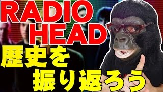 RADIOHEADというイギリス出身の世界的に有名なモンスターバンド。 彼ら...