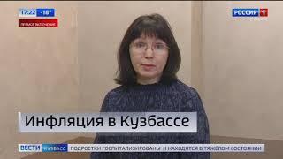 Специалисты рассказали, как изменились цены на продукты в Кузбассе