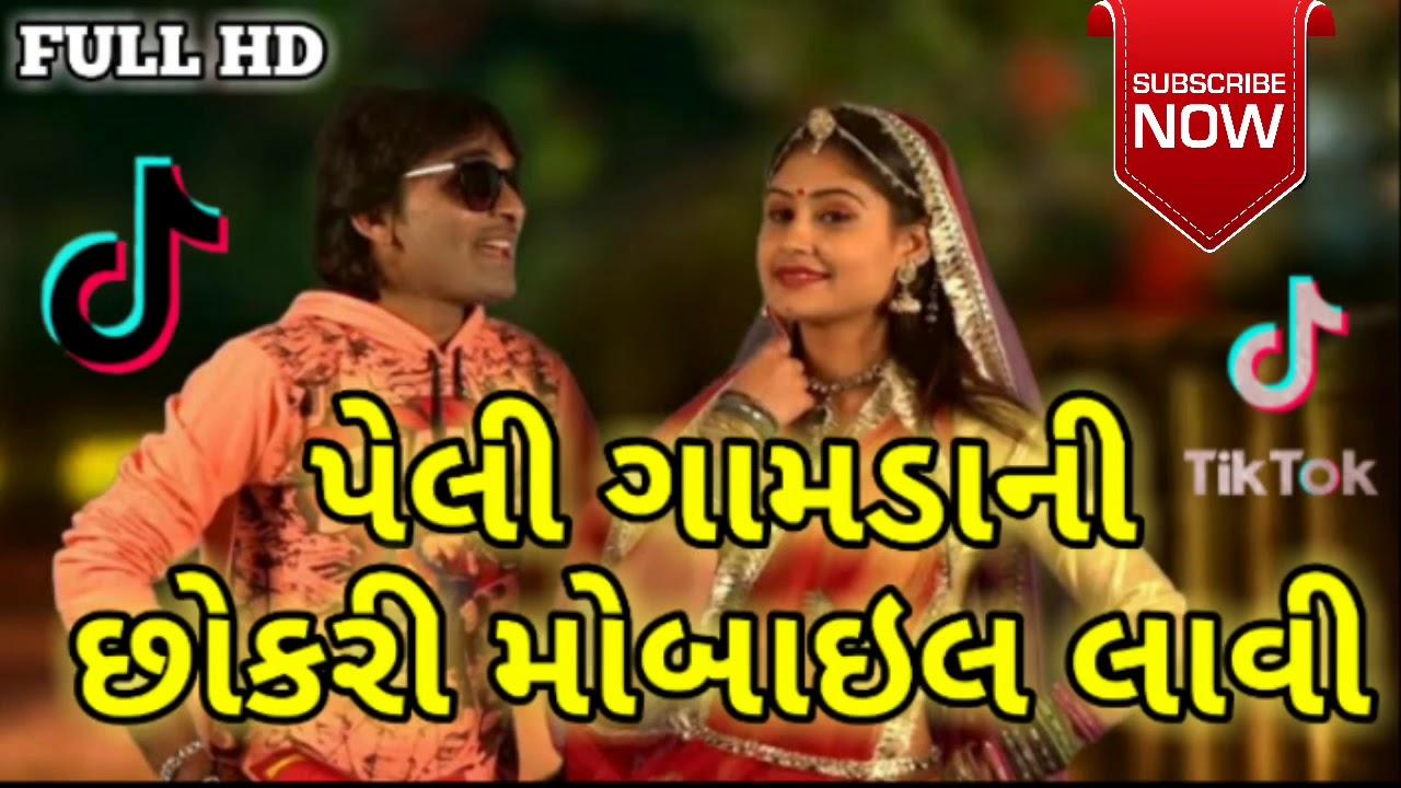 Download Peli Gamdani Chhokri Mobile lavi || Peli Rupali chhokri mobile lavi