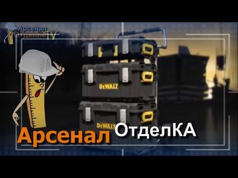 Арсенал/Система хранения DeWALT TOUGHSYSTEM™ 4 в 1