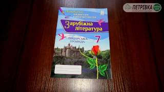 Перевірка предметних компетентностей Зарубіжна література 7 клас Автор: О.М.Ніколенко