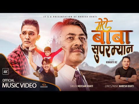MERO BABA SUPERMAN - मेरो बाबा सुपरम्यान    Meksam Khati Ft. Arjun Shrestha & Alex    New Song 2078