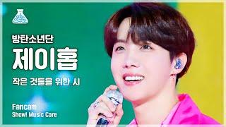 [예능연구소 직캠] BTS - Boy With Luv (J-HOPE), 방탄소년단 - 작은 것들을 위한 시 (제이홉) @Show Music core 20190427