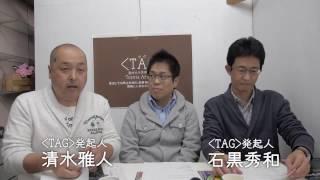 <TAG>通信[映像版]#9-2「情報編 イベント等紹介」(2017.4)
