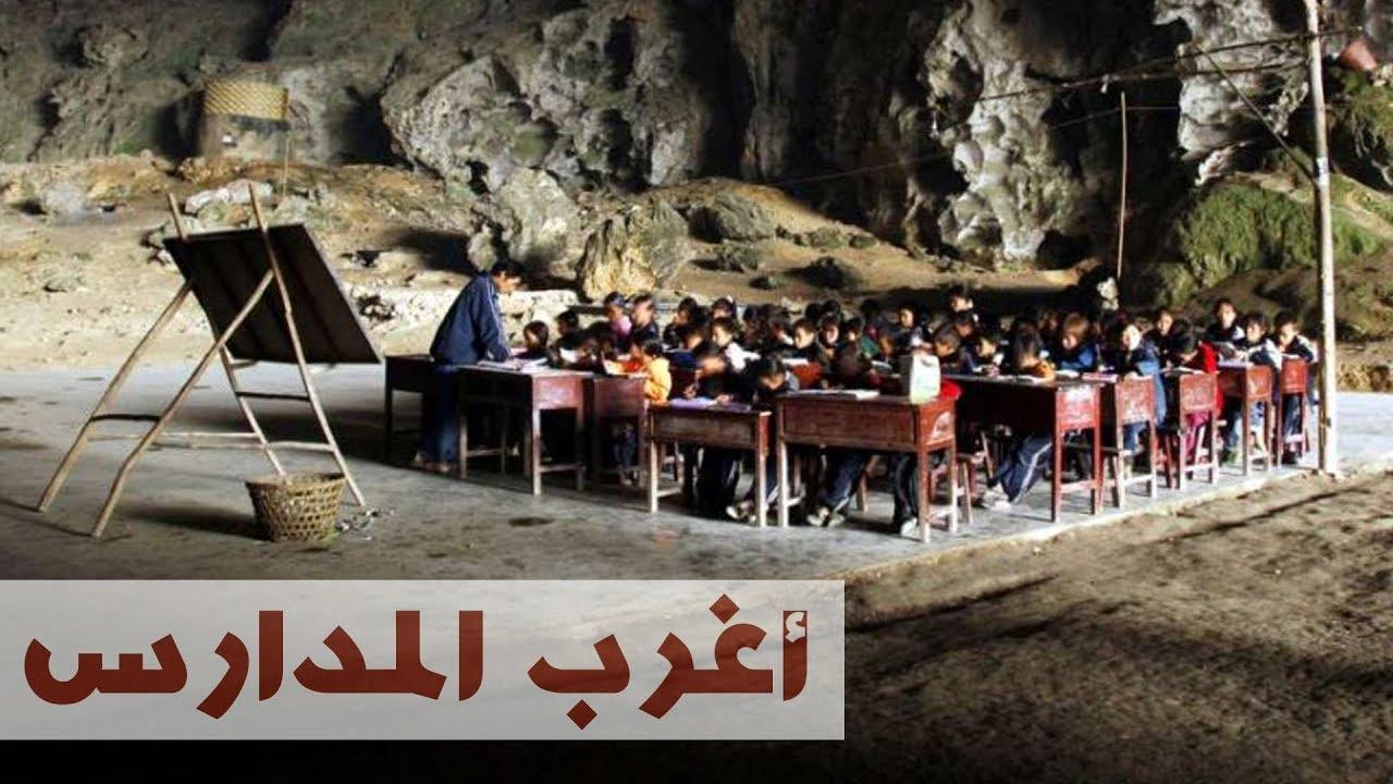 أغرب ١٠ مدارس في العالم