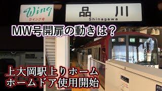 【京急】上大岡駅3,4番線 ホームドア使用開始