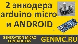 2 энкодера это сила, android  и arduino подружились.
