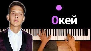 Тима Белорусских - Окей ● караоке | PIANO_KARAOKE ● ᴴᴰ НОТЫ & MIDI
