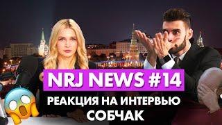 Реакция на интервью Собчак - NRJNews 14
