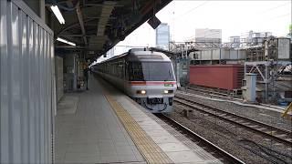 キハ85系9両編成ひだ3号名古屋駅発車