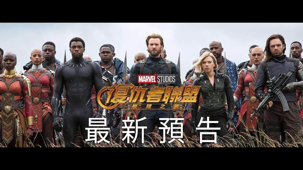 線上電影免費看 | 復仇者聯盟3:無限之戰 Avengers: Infinity War @ 酷玩1788KUWAN免費電影線上看 :: 痞客邦