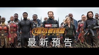 【復仇者聯盟:無限之戰】最新預告 4.25(三) 搶先全美上映 thumbnail