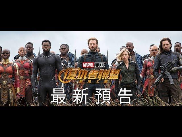 【復仇者聯盟:無限之戰】最新預告 4.25(三) 搶先全美上映