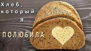Хлеб который я полюбила Видео рецепт На ржаной закваске