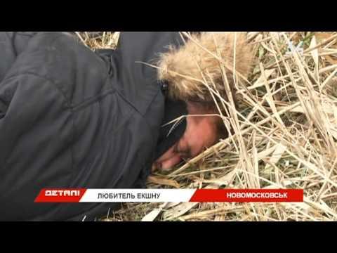 0 Новомосковські поліцейські затримали озброєного злочинця