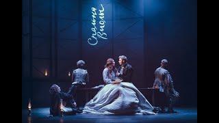 Театр им. Пушкина. Спектакль «Влюбленный Шекспир»