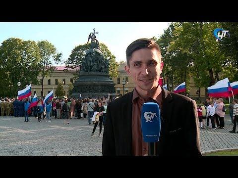 Сегодня в Великом Новгороде отмечают День Государственного флага