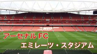 【アーセナルFC】エミレーツ・スタジアム【Arsenal Football Club】