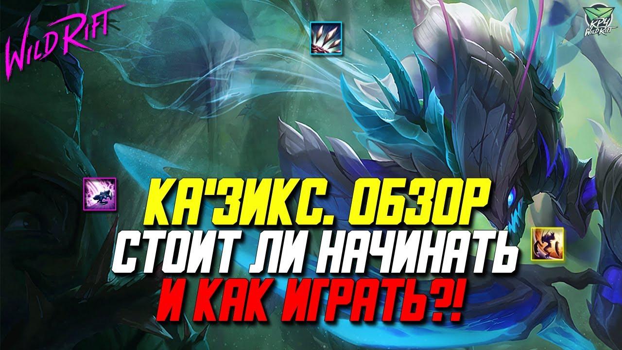 Ка'Зикс  Wild Rift Подробный Обзор Нового Чемпиона. Стоит ли начинать и как играть за Казикса?!