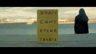 Кино о книге Зэди Смит «Время свинга»