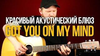 Как играть Красивый Акустический Блюз на Гитаре Got You On My Mind - Уроки игры на гитаре Первый Лад