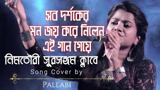 ছেড়ে দিলে সোনার গৌর এবং তোমায় হৃদ মাঝারে রাখবো   bengali folk song   cover by pallabi