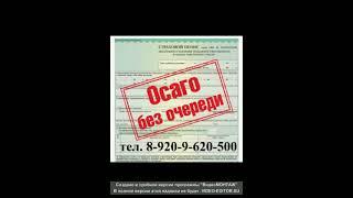 видео Страхование Онлайн