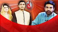Baraan e Rahmat - Aaj Entertainment - Iftar Transmission - Part 2 - 25th June 2017 - 29th Ramzan