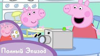 Мультфильмы Серия - Свинка Пеппа - S01 E51 Папина камера (Серия целиком)