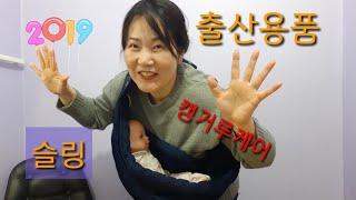 엄마표태교와 육아---신생아케어 캥거루케어 슬링 신생아…