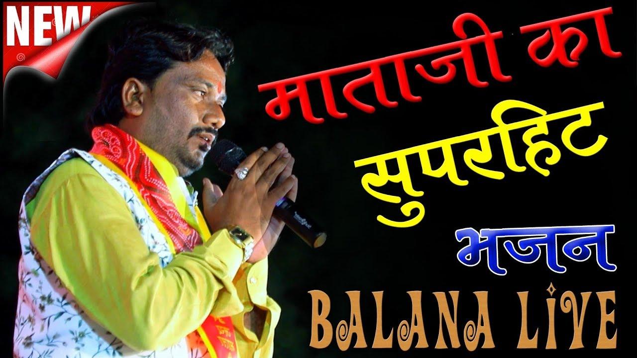 Download MAATAJI SONG II Dalpat Chauhan II Balana LIVE 2019  Rajasthani Song SUNDHA LIVE