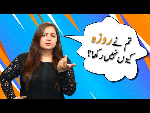 Ramadan 'Fast' Shamming In Pakistan