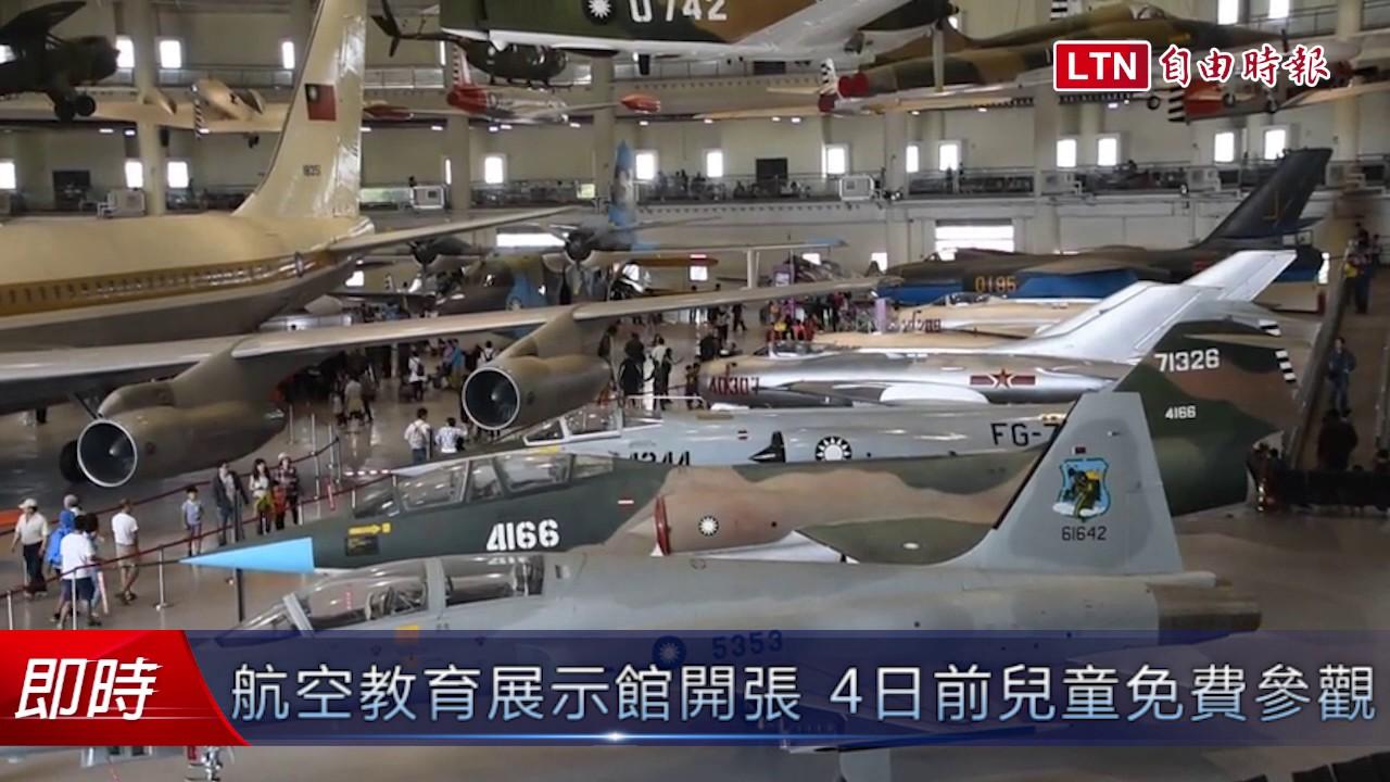 航空教育展示館開張 4日前兒童免費參觀 - YouTube