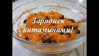 Салат из свежей моркови с изюмом.