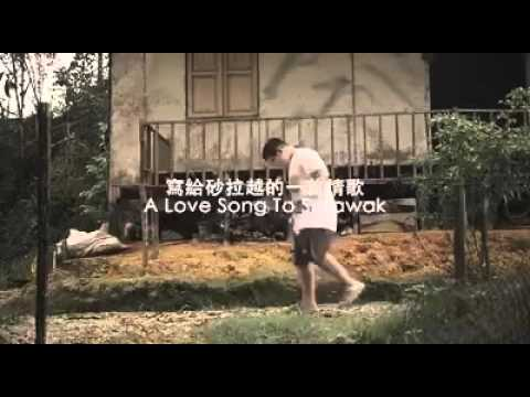 砂劳越情歌Ibu PertiwiKita 2016 Sarawak Song