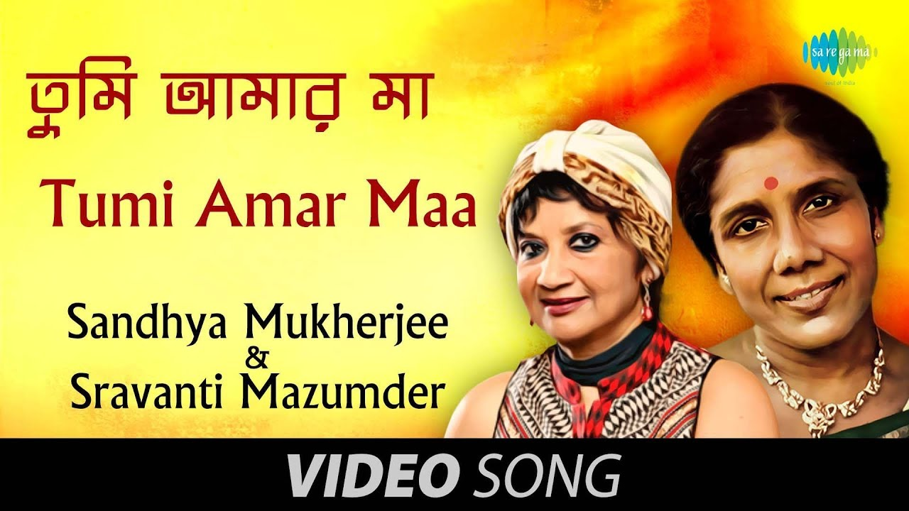 Tumi Amar Maa | Bengali Modern Song | Sandhya Mukherjee | Sravanti Mazumder