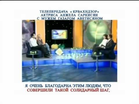 15.Анжела Саркисян член секты слово жизни