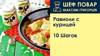 Равиоли с курицей . Рецепт от шеф повара Максима Григорьева