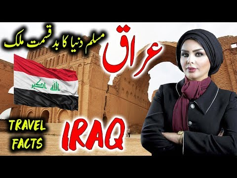 Travel To Iraq | Full History And Documentary About Iraq In Urdu & Hindi By Jani TV | عراق کی سیر