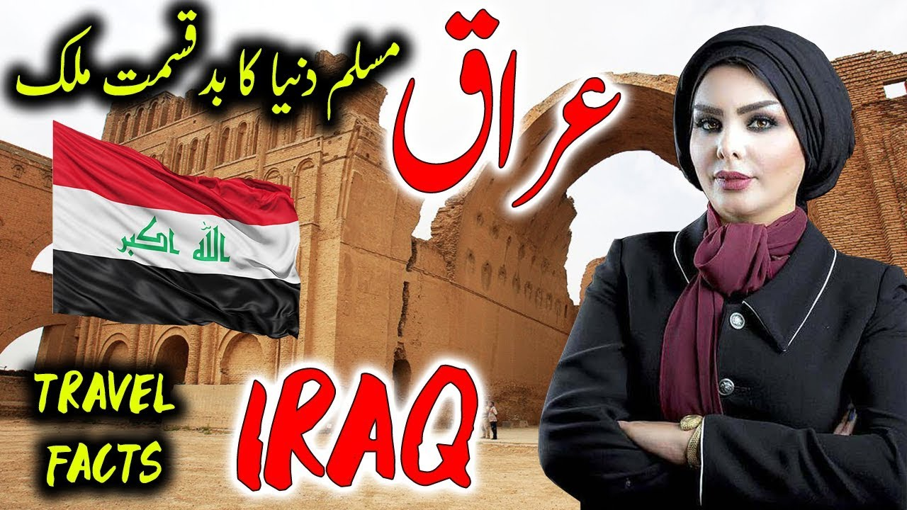 Travel To Iraq | Full History And Documentary About Iraq In Urdu & Hindi By Jani TV | عراق کی سی