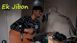Ek jibon by sayAn Mp3 Song Download