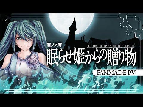 【Hatsune Miku】Gift from the Princess who Brought Sleep / 眠らせ姫からの贈り物 【Fanmade PV】