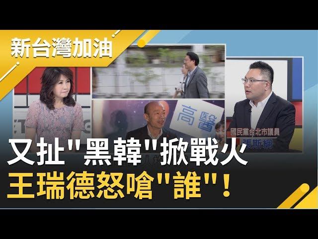 選舉輿論環境對韓國瑜不公平?!張斯綱