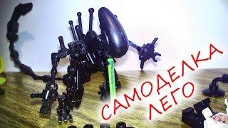 чужой Лего Самоделка Чужого из лего видео обзор самоделки для лего игры Чужие против Хищника Игрушка