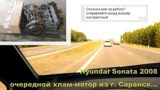 Sonata NF 2008: Очередной хлам-мотор из Саранска