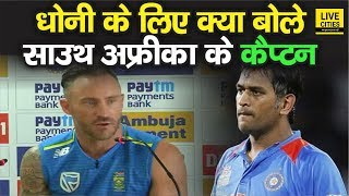 India Vs South Africa: South African Captain Faf du Plessis बोले- Ranchi में MS Dhoni को कर रहे मिस